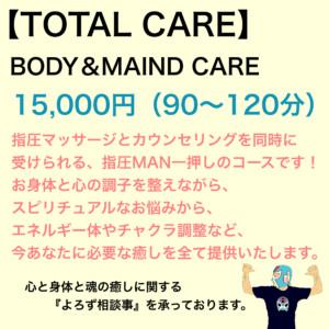 TOTAL CARE料金改定