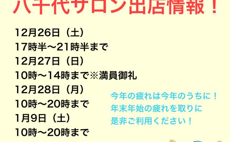 12月&1月八千代サロン出店日