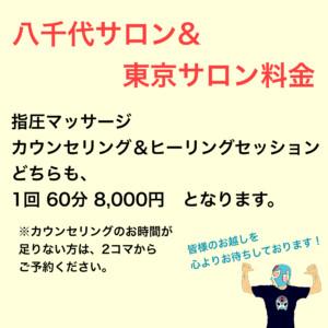 八千代サロン&東京サロン料金