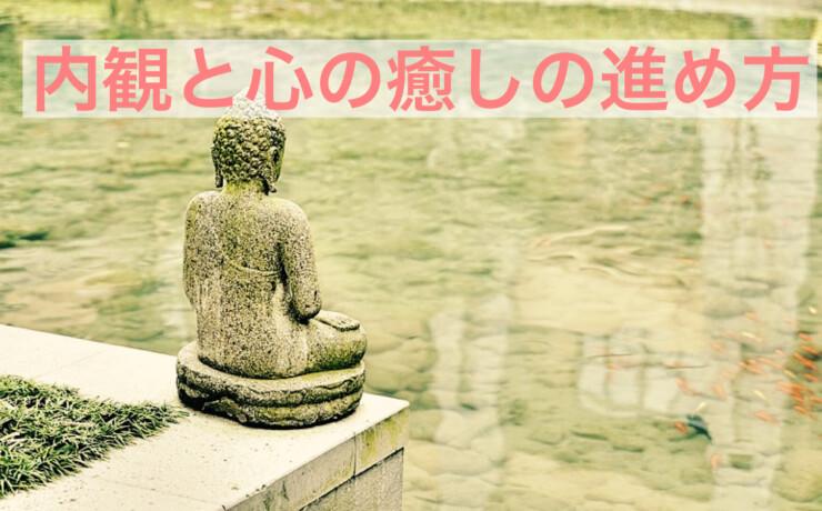 内観と心の癒やしの進め方