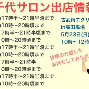 八千代サロン出店情報4〜6月