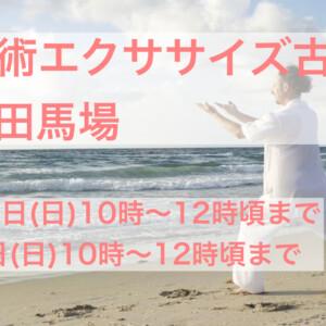 古武術エクササイズ講座in高田馬場5&6