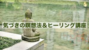 気づきの瞑想法&ヒーリング講座