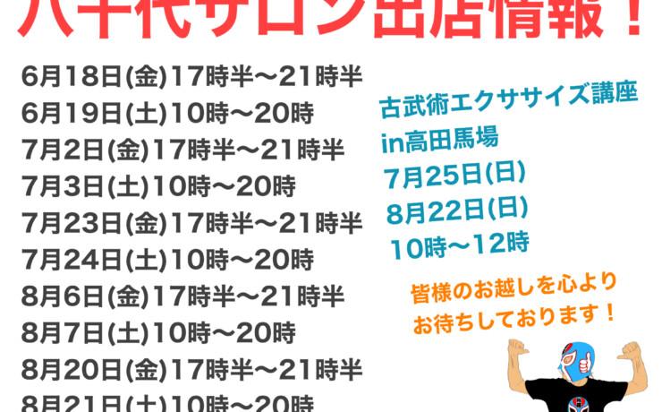 八千代サロン出店情報6月〜8月