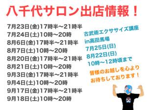八千代サロン7月〜9月出店予定