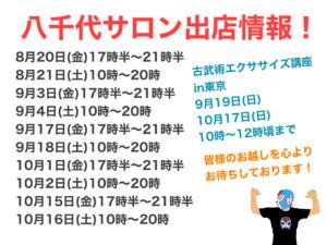 八千代サロン出店情報8月〜10月