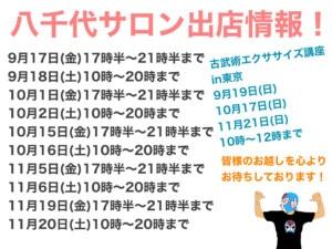 八千代サロン出店日9月〜11月